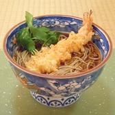 増田屋 つくし野のおすすめ料理2