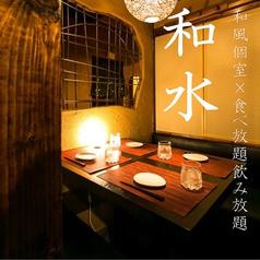 なごみ 和水 池袋西口店の写真