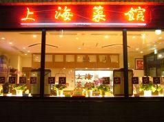 上海菜館の雰囲気1