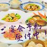串焼&チャイニーズバル 八香閣 はっこうかくのおすすめポイント2