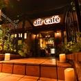 昼と夜ではお店の雰囲気が「がらり」と変わる2面性のある隠れ家カフェ