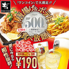 土間土間 松山三番町店のおすすめポイント1