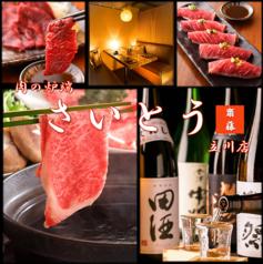 肉の炉端 さいとう 立川店の写真
