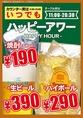 ハッピーアワー開催★11:00~20:30は生ビール390円!ハイボール290円!焼酎190円にっ!カウンター席であれば11:00~23:00でお楽しみ頂けます♪
