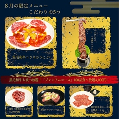 にくジュウ 宇部店のおすすめ料理1
