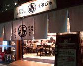 丸寿 肥後橋店の雰囲気3