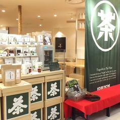 田頭茶舗の写真