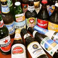 世界各国のビールも多数♪