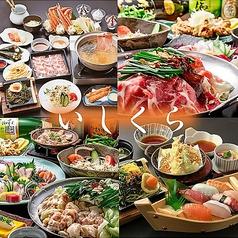 和食 いしくら 姪浜店の写真