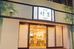 割烹竹葉 平塚店の写真