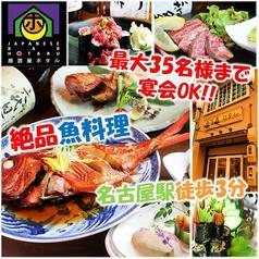 居酒屋ホタル 名駅西店の写真