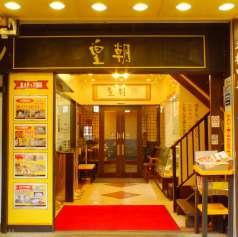 横浜中華街 皇朝レストランの特集写真