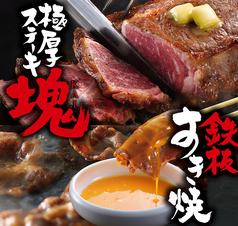 お好み焼本舗 仙台卸町店のコース写真