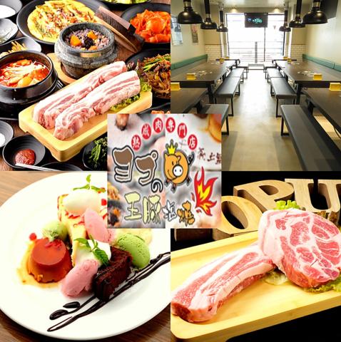 熟成サムギョプサルセット1480円『熟成肉専門店』