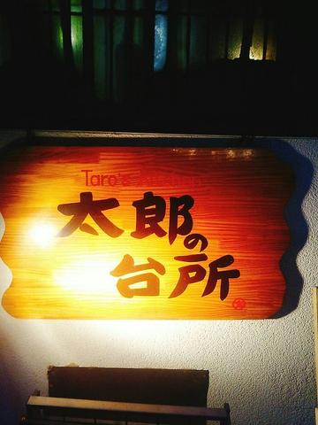 太郎の台所