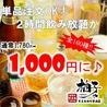 個室居酒屋 柚子や yuzuya 天王寺アポロ店のおすすめポイント2