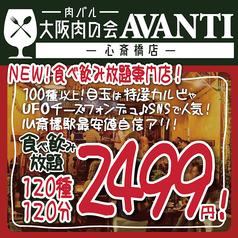 大阪肉の会 AVANTI アバンティ 心斎橋店のおすすめ料理1