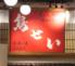 鳥せい 京都タワーサンド店のロゴ