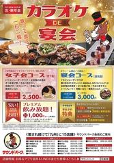 カラオケ サウンドパーク 天神西通り店のコース写真