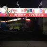 カラオケパラダイス 泉佐野店のおすすめポイント1