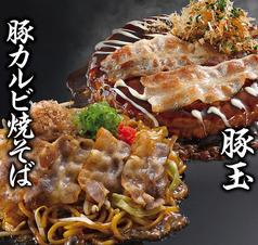 お好み焼本舗 相模原店のコース写真