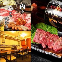 お肉屋の本格焼肉 一千華の写真