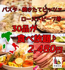 イタリアンバル アクア 上野公園前店特集写真1