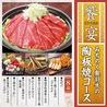 千年の宴 亀有北口駅前店のおすすめポイント2