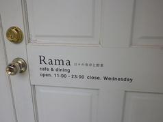 Rama 静岡の写真