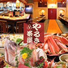 やるき茶屋 西川口西口店の写真