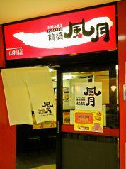 鶴橋風月 山科店の写真