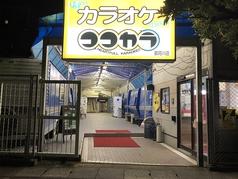 ココカラ 那珂川店の写真