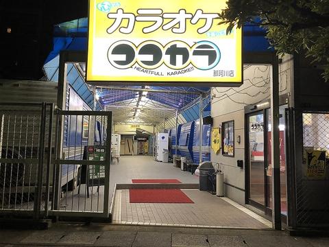 ココカラ 那珂川店