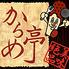 からめ亭 本店のロゴ