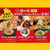 鳥貴族 北戸田店の詳細