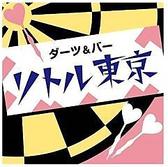 ダーツ&バー リトル東京 ごはん,レストラン,居酒屋,グルメスポットのグルメ