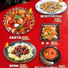 中国料理 幸華のおすすめ料理1