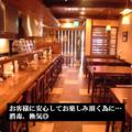 串とも 肴町店の雰囲気1