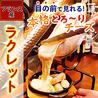 洋風居酒屋 水戸チーズバル Cheese Barのおすすめポイント2