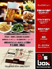 B's box 姫路のおすすめ料理1