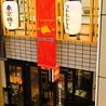 焼肉 スタミナ横丁 東京横丁 六本木テラスのおすすめポイント1