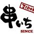 昭和レトロ串いち 高麗川駅前店のロゴ