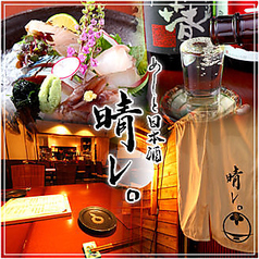 めしと日本酒 晴レ。の写真