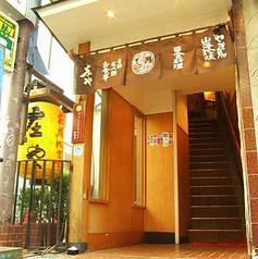 庄や 江古田店の写真