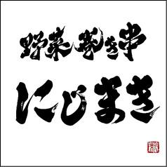 野菜巻き串 にじまき 宮崎の雰囲気1