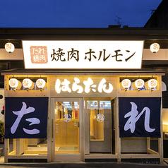 焼肉ホルモン はらたん 福井駅前店の写真