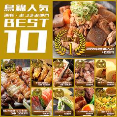 人気BEST10メニューランキング