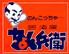 ちょん兵衛 金沢のロゴ