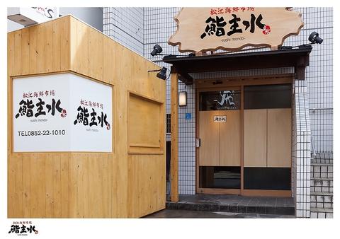 松江海鮮市場 鮨 主水