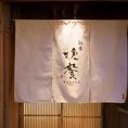 京色グループの祇園店。系列店には情熱食菜京色、Fuji屋、BANSANもございます。